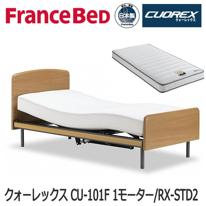 【非課税+送料無料】フランスベッド クォーレックスCU-101F 1モーター+RX-STD2 電動リクライニングベッド+マットレス 送料無料 日本製国産