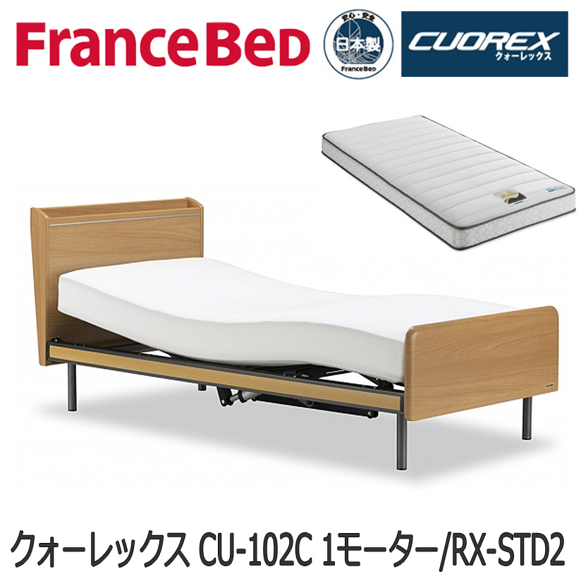 【非課税+送料無料】フランスベッド クォーレックスCU-102C 1モーター+RX-STD2 電動リクライニングベッド+マットレス 送料無料 日本製国産