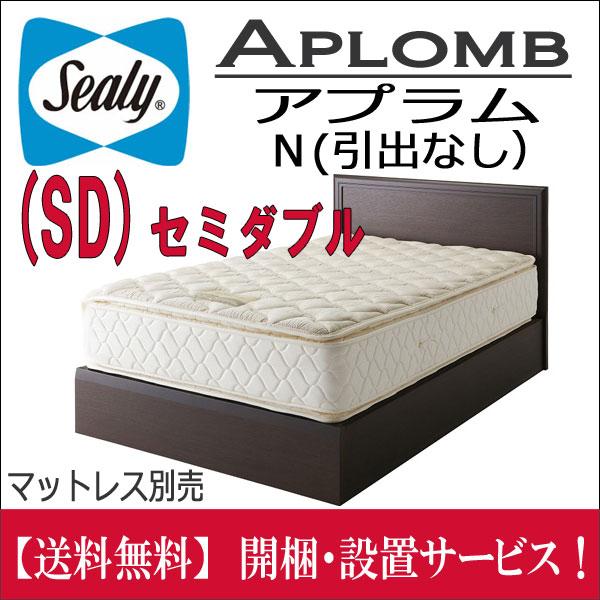 【シーリーベッド正規販売店】セミダブルベッド・フレーム アプラムN(引出なし) Sealybed Aplomb