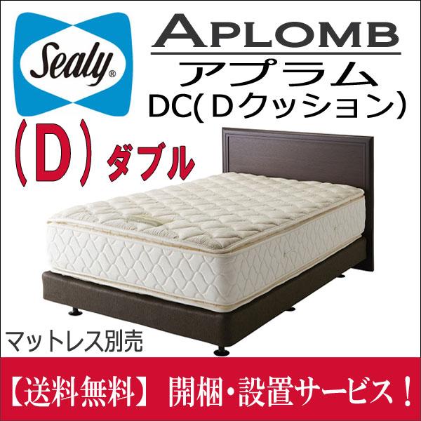 【シーリーベッド正規販売店】ダブルベッド・フレーム アプラムDC(Dクッション) Sealybed Aplomb