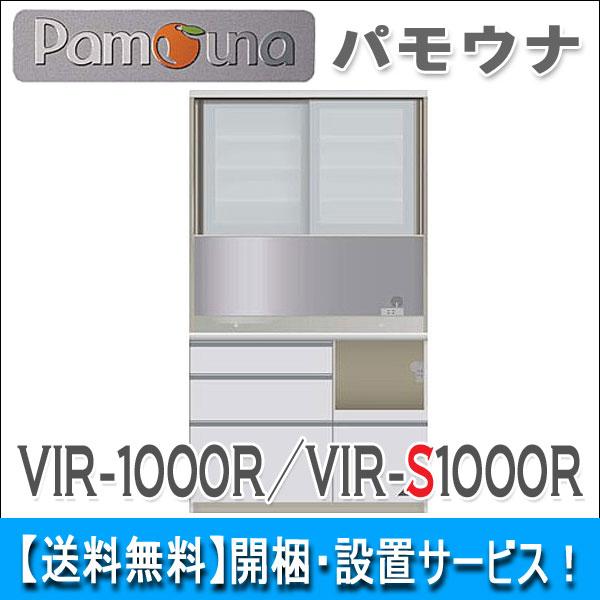 【送料無料】パモウナVIR-1000R(奥行50cm)/VIR-S1000R(奥行44.5cm)、幅100cm、高198cm【開梱・設置無料】ダイニングボード完成品、送料無料、PAMOUNA食器棚 日本製国産 VIシリーズ