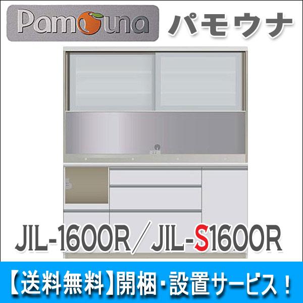 【送料無料】パモウナJIL-1600R(奥行50cm)/JIL-S1600R(奥行44.5cm)、幅160cm、高187cm【開梱・設置無料】ダイニングボード完成品、送料無料、PAMOUNA食器棚 日本製国産 JIシリーズ