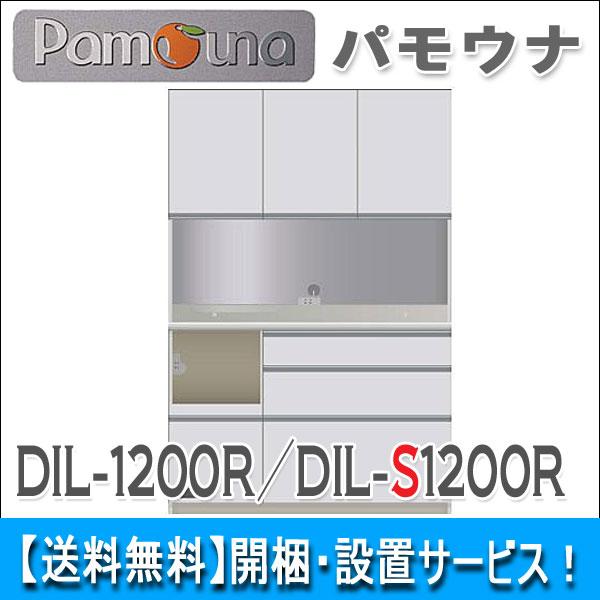 【送料無料】パモウナDIL-1200R(奥行50cm)/DIL-S1200R(奥行44.5cm)、幅120cm、高187cm【開梱・設置無料】ダイニングボード完成品、送料無料、PAMOUNA食器棚 日本製国産 DIシリーズ