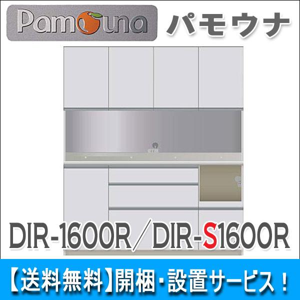 【送料無料】パモウナDIR-1600R(奥行50cm)/DIR-S1600R(奥行44.5cm)、幅160cm、高187cm【開梱・設置無料】ダイニングボード完成品、送料無料、PAMOUNA食器棚 日本製国産 DIシリーズ