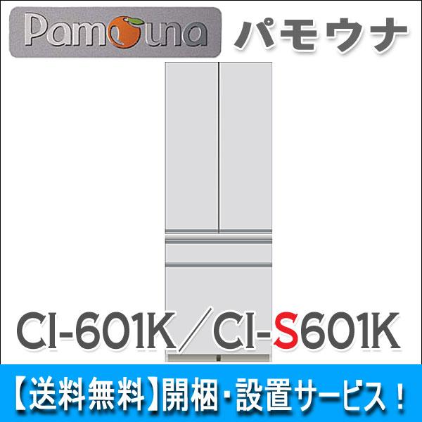 【送料無料】パモウナCI-601K(奥行50cm)/CI-S601K(奥行44.5cm)、幅60cm、高198cm【開梱・設置無料】ダイニングボード完成品、送料無料、PAMOUNA食器棚 日本製国産 CIシリーズ