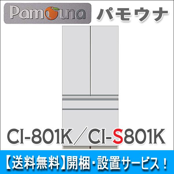 【送料無料】パモウナCI-801K(奥行50cm)/CI-S801K(奥行44.5cm)、幅80cm、高198cm【開梱・設置無料】ダイニングボード完成品、送料無料、PAMOUNA食器棚 日本製国産 CIシリーズ