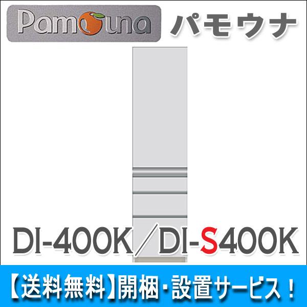 【送料無料】パモウナDI-400KL/DI-400KR(奥行50cm)  DI-S400KL/DI-S400KR(奥行44.5cm)、幅40cm、高187cm【開梱・設置無料】ダイニングボード完成品、送料無料、PAMOUNA食器棚 日本製国産 DIシリーズ