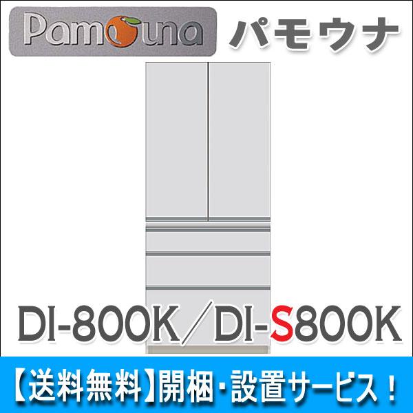 【送料無料】パモウナDI-800K(奥行50cm)/DI-S800K(奥行44.5cm)、幅80cm、高187cm【開梱・設置無料】ダイニングボード完成品、送料無料、PAMOUNA食器棚 日本製国産 DIシリーズ