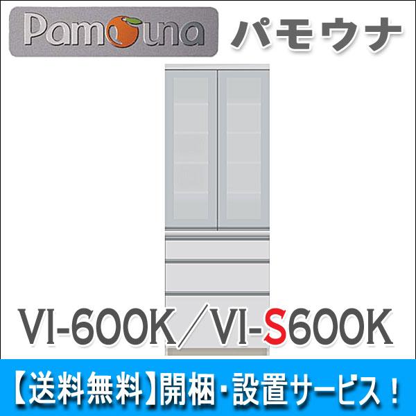 【送料無料】パモウナVI-600K(奥行50cm)/VI-S600K(奥行44.5cm)、幅60cm、高198cm【開梱・設置無料】ダイニングボード完成品、送料無料、PAMOUNA食器棚 日本製国産 VIシリーズ