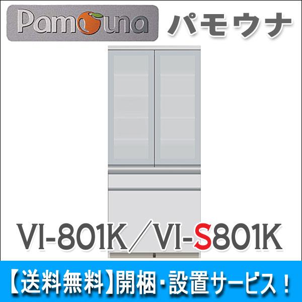 【送料無料】パモウナVI-801K(奥行50cm)/VI-S801K(奥行44.5cm)、幅80cm、高198cm【開梱・設置無料】ダイニングボード完成品、送料無料、PAMOUNA食器棚 日本製国産 VIシリーズ