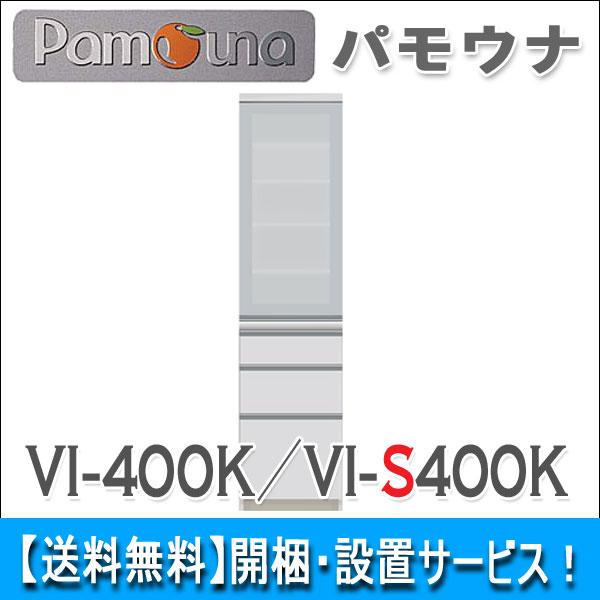 【送料無料】パモウナVI-400KL/VI-400KR(奥行50cm)/VI-S400KL/VI-S400KR(奥行44.5cm)、幅40cm、高198cm【開梱・設置無料】ダイニングボード完成品、送料無料、PAMOUNA食器棚 日本製国産 VIシリーズ