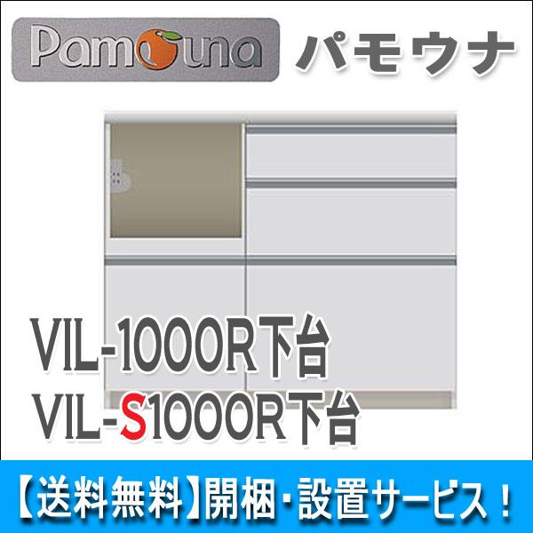 【送料・開梱・設置無料】パモウナ VIL-1000R(下台)(奥行50cm)/VIL-S1000R(下台)(奥行44.5cm)、幅100cm、高84.8cm キッチンカウンター、ダイニングボード完成品、送料無料、PAMOUNA食器棚 日本製国産 VIシリーズ