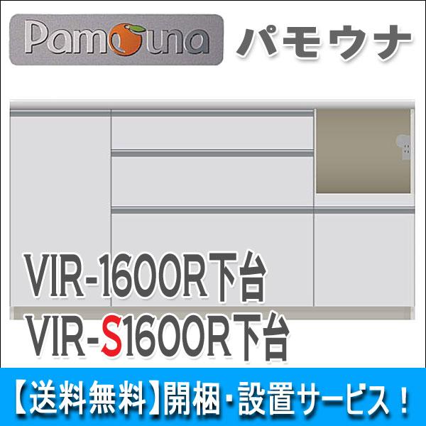 【送料・開梱・設置無料】パモウナ VIR-1600R(下台)(奥行50cm)/VIR-S1600R(下台)(奥行44.5cm)、幅160cm、高84.8cm キッチンカウンター、ダイニングボード完成品、送料無料、PAMOUNA食器棚 日本製国産 VIシリーズ