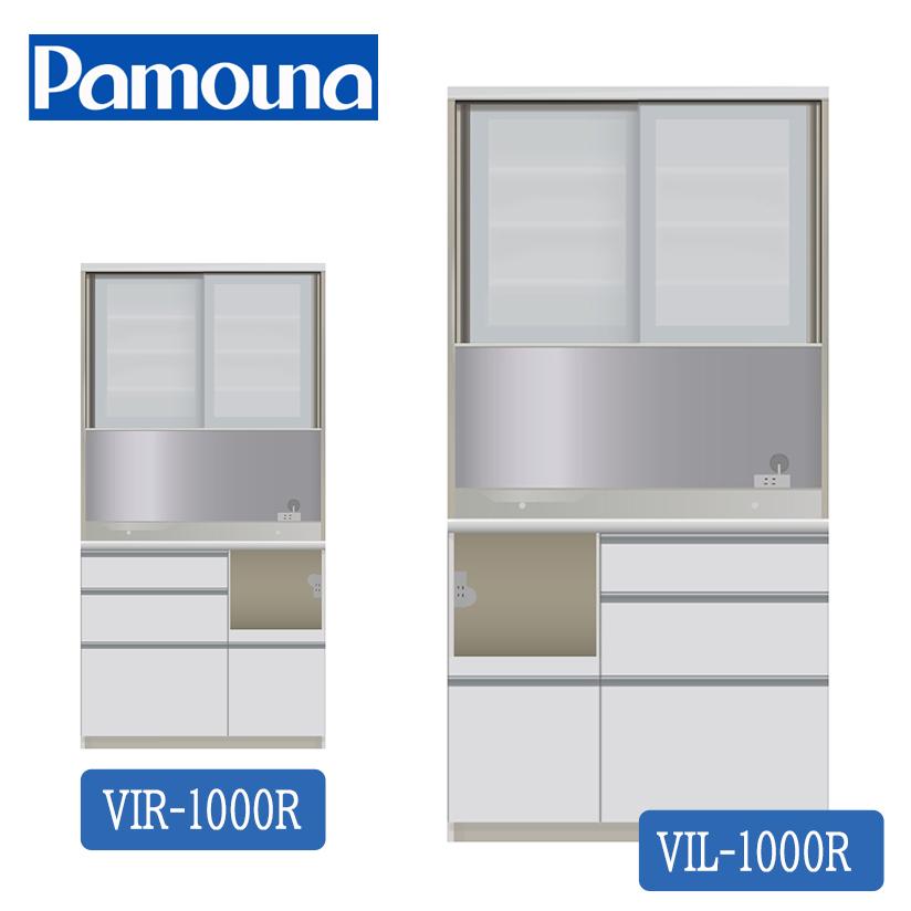 【開梱設置付き】パモウナPAMOUNA VIL-1000R/VIR-1000R 幅100cm、高198cm、奥50cm ダイニングボード完成品、送料無料、PAMOUNA食器棚 日本製国産 VIシリーズ