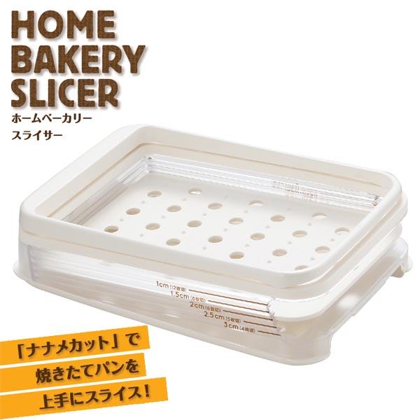 ナナメカット で焼きたてのパンをスライス 最後の一枚まできれいに切れます サンドイッチに使える1cmから3cmまで5段階の厚みにカットできます ホームベーカリースライサー パンスライサー 送料無料 パンカット 焼きたてパン スライス 食パン 薄切り 朝食 キッチンアイテム 激安 送料込 特価 価格 OFF 家庭用品 卓越 カット 台所用品 smtb-TK 家庭 キッチン ショッピング ストアー セール