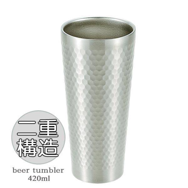 器を変えるだけでうまさがかわる お酒を味わいながらみんなと語り合い 美味しいひと時を過ごしましょう ビールの口当たりがまろやかになり より美味しく楽しめます ステンレスタンブラー 大決算セール 420ml ステンレス製 タンブラー 送料無料 コップ 真空断熱タンブラー 槌目模様 マグカップ 送料無料でお届けします カップ 日用雑貨 二重構造 激安 キッチンツール ビール ビールタンブラー smtb-TK 台所用品 日本酒にも SOH-150 価格 格安 夏