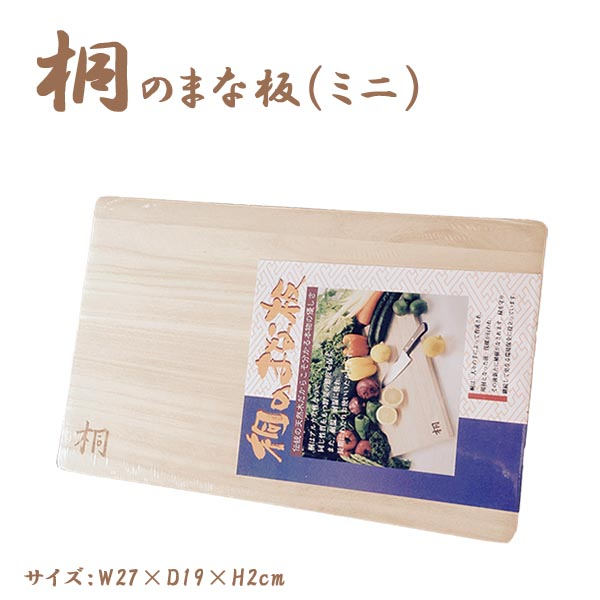 桐はアルカリ性なので 同じ性質をもつ野菜の鮮度を保ち 超安い また 耐温 耐湿に優れ 長期にわたりお使いいただけます 桐製まな板 ミニ まな板 木製 桐材 桐まな板 送料無料 料理 便利なマーク付 調理器具 暮らし 台所用品 激安 ショッピング 人気 おすすめ キッチン 価格 セール 生活 キッチンツール OFF 家庭用品 天然木まな板 日用雑貨 smtb-TK 節約 格安