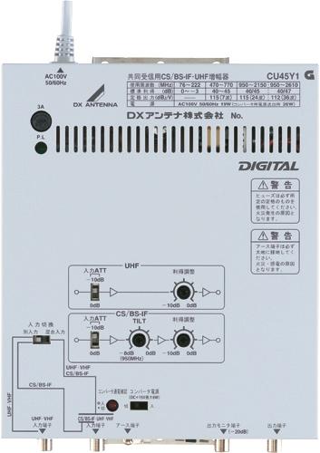 地上デジタル放送対応 未使用アウトレット品 VHFパス回路内蔵 (AC100V) 【激安アウトレット!迅速発送+送料無料!値引交渉歓迎!残り僅か早い者勝ち】 共同受信用UHF増幅器 電源内蔵 43dB形 【@TA管理1-8-HAN】 ・重畳共用形 (UHF帯ブースター) DXアンテナ 屋内用 DU-451R