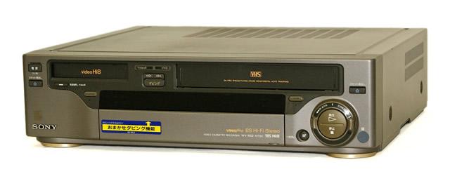 【中古】迅速発送+送料無料+動作保証!値引交渉歓迎! SONY ソニー WV-BS2 ビデオカセットレコーダー(Hi8/VHSダブルビデオ)【@YA管理1-53-801454】