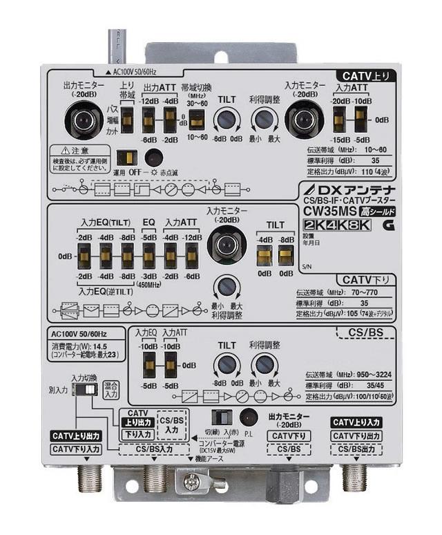 【激安アウトレット!迅速発送+送料無料!!残り僅か早い者勝ち】開封品/未使用アウトレット品 DXアンテナ CW35MS CS/BS-IF・CATVブースター (2K/4K/8K対応 共同受信用) 電源内蔵形 屋内用 35dB形 高シールド【@TA管理1-53-HAN】