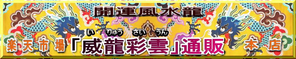 威龍彩雲通販:占い・開運・風水美術工芸品・グッズ・雑貨専門店です。
