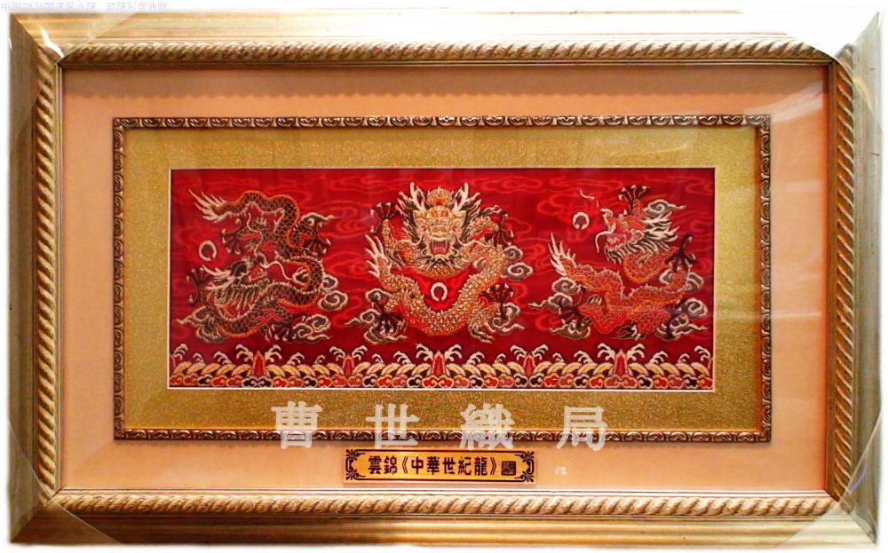 【送料無料】 中国雲錦中華 世紀 三小龍 赤開運 風水 四神獣 新品手織り芸術 Loong Dragon fabric威龍彩雲通販