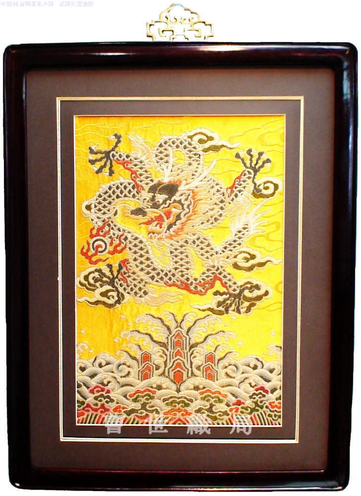 中国雲錦 中華 世紀側龍開運 風水 四神獣 新品手織り芸術 送料無料