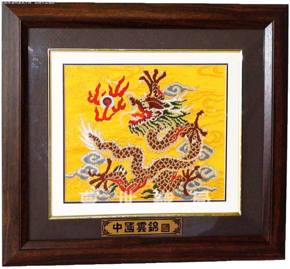 中国雲錦 中華世紀中側龍開運 風水 四神獣 新品手織り芸術 送料無料Loong Dragon fabric威龍彩雲通販