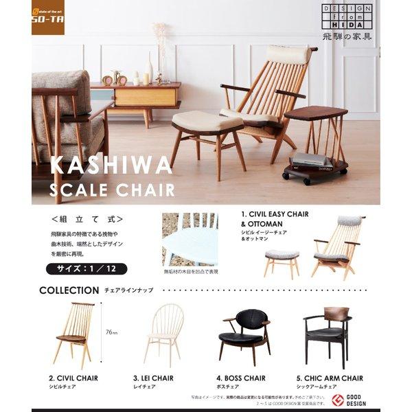 送料無料 飛騨の家具 送料無料限定セール中 柏木工 KASHIWA SCALE 国内正規総代理店アイテム CHAIR 全5種セット 12スケール チェア チェアシリーズ ガチャ 1 椅子