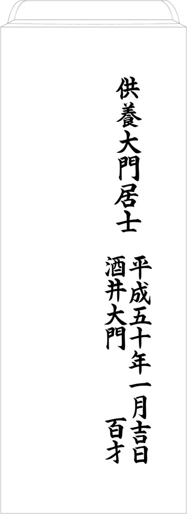 墓石 戒名 名入れ 追加一名彫り 工場持ち込み (コンパクト墓誌 和型 洋型)