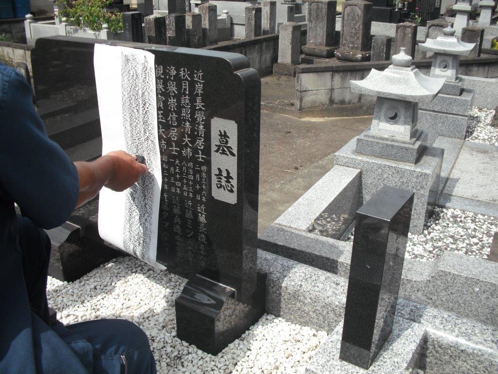 出張戒名彫り 墓石 名入 文字彫り (墓誌 過去碑 霊標 戒名)