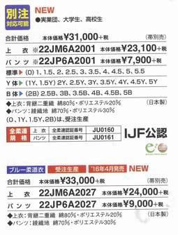 Mizuno all coupled model Judo cloth pants 22JPI13801