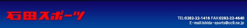 石田スポーツ:野球・卓球などのスポーツ用品を販売