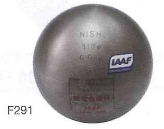 NISHI 砲丸 男子高校用・男子U20規格品 F291 6.000kg サイズ:φ117mm *IAAF承認品、JAAF日本陸上競技連盟検定品(お取り寄せ商品)