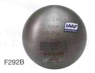 NISHI 砲丸 男子中学用・男子U18規格品 F292B 5.000kg サイズ:φ110mm *IAAF承認品、JAAF日本陸上競技連盟検定品(お取り寄せ商品)
