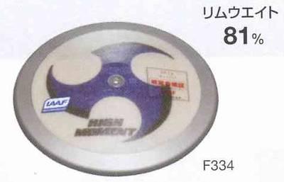 NISHI 1.750kg 円盤 円盤 男子高校用・男子U20規格品 スーパーHM NISHI F334(上級者向け) 1.750kg サイズ:φ210.5mm ナイロンケース付き *IAAF承認品、JAAF日本陸上競技連盟検定品(お取り寄せ商品), 湖南市:8c552add --- sunward.msk.ru