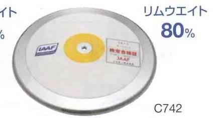 NISHI 円盤 女子用 ユルゲンシュルツ C742(上級者向け) 1.000kg サイズ:φ181mm *IAAF承認品、JAAF日本陸上競技連盟検定品(お取り寄せ商品)