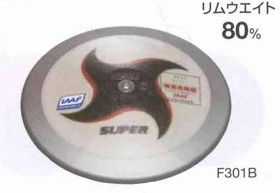 NISHI 円盤 男子一般用 スーパー F301B(中級者向け) 2.000kg サイズ:φ220.5mm ナイロンケース付き *IAAF承認品、JAAF日本陸上競技連盟検定品(お取り寄せ商品)