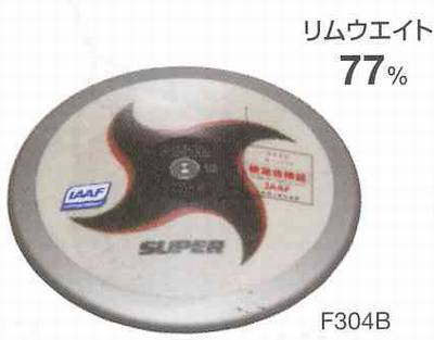 NISHI 円盤 男子高校用・男子U20規格品 スーパー F304B(中級者向け) 1.750kg サイズ:φ210.5mm ナイロンケース付き *IAAF承認品、JAAF日本陸上競技連盟検定品(お取り寄せ商品)