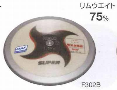 NISHI 円盤 男子U18・ジュニアオリンピック用中学男子規格品 スーパー F302B(中級者向け) 1.500kg サイズ:φ201.5mm ナイロンケース付き *IAAF承認品、JAAF日本陸上競技連盟検定品(お取り寄せ商品)