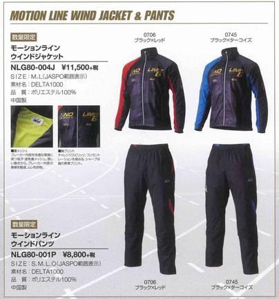 NISHI モーションライン ライトピステジャケット/ライトピステパンツ 上下セット NLG89-004J NLG89-004P
