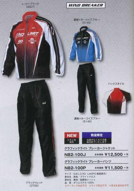 NISHI グラフィックライト ブレーカージャケット/パンツ 上下セット N82-100J/N82-100P