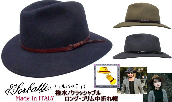市場 撥水 クラッシャブル ツバ広 大きい帽子 ウール中折れ帽 麻混マリンキャップ モッズキャップ 海外輸入 S 59.5 ~LL 55 オフホワイト