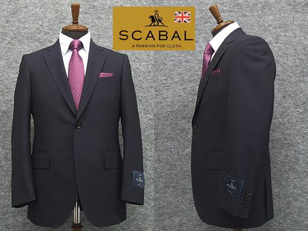 春夏物 [Scabal] スキャバル Super120sオーダー生地使用 ベーシック2釦シングルスーツ 紺系ストライプ [A体][AB体][BB体] 日本製