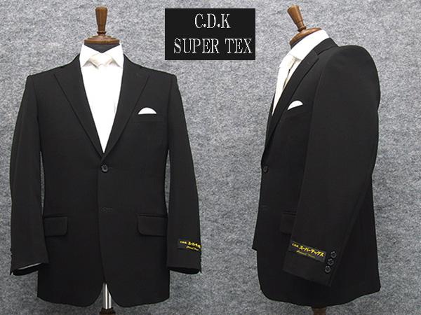 [CDK SuperTEX] 長大スーパーテックス 通年物 シングル2釦ベーシックフォーマルスーツ [A体][AB体][BB体] 1タック 超黒 礼服 CDK740