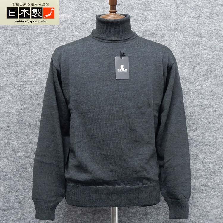 ニットセーター [ROLLEI] メンズ 日本製 ニット セーター 炭黒 タートルネック 日本製 ウール100% タスマニアウール グレー ROL77018-1