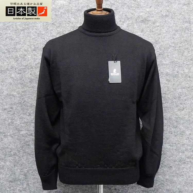 ニットセーター[ROLLEI] 日本製 黒 タートルネック ウール100% タスマニアウール ROL77018-2