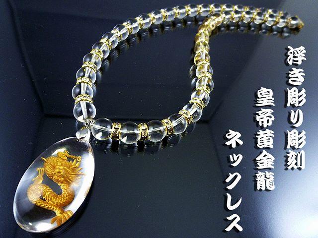 浮き彫り龍 クリスタル ペンダント 水晶 数珠 ネックレス パワーストーン メンズ