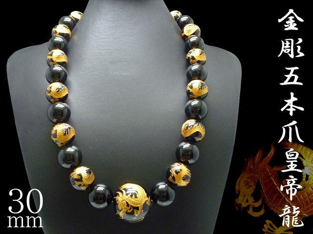金彫皇帝龍 オニキス 30mm数珠 ネックレス 天然石 メンズ