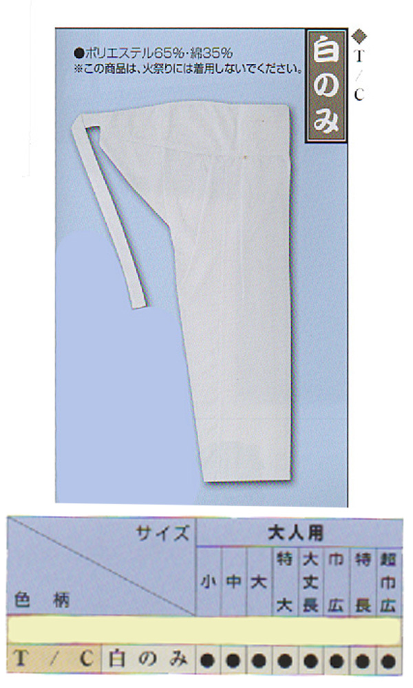 江戸一T/Cダボ股引 超巾広≪お取り寄せ品≫